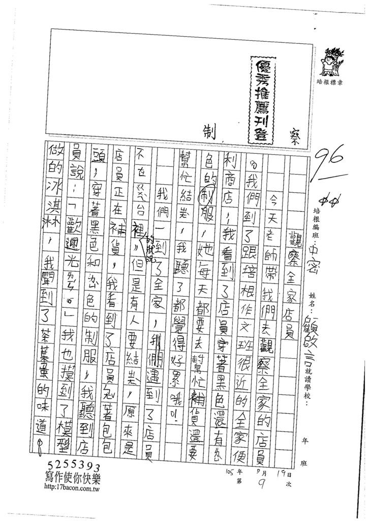 105暑TMW109 顧啟言 (1)
