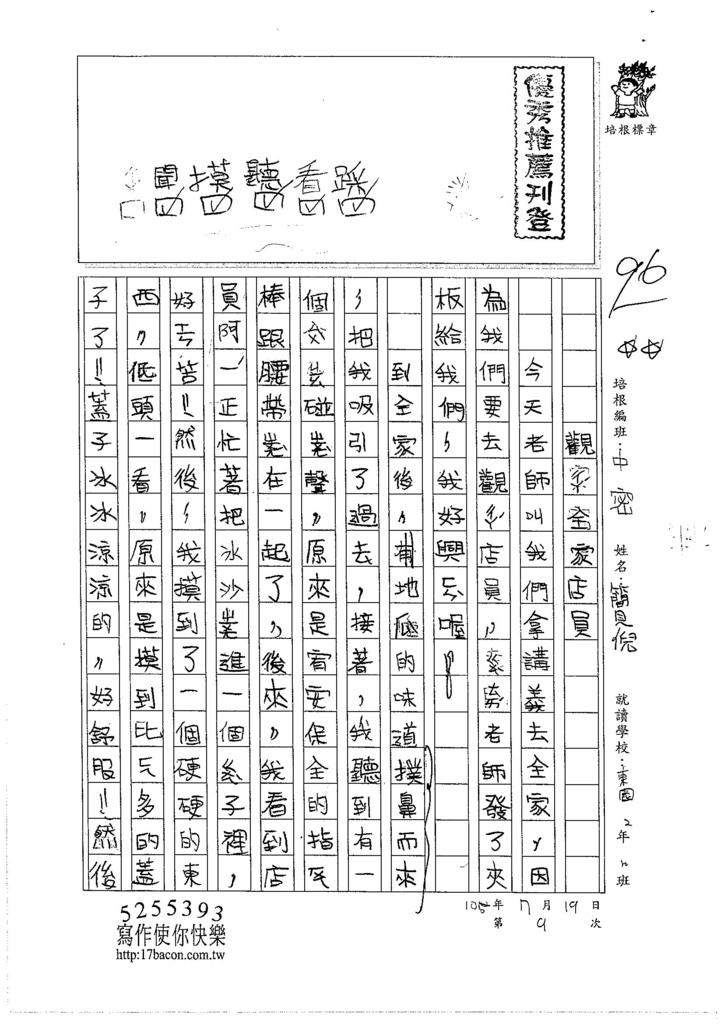 105暑TMW109簡貝倪 (1)