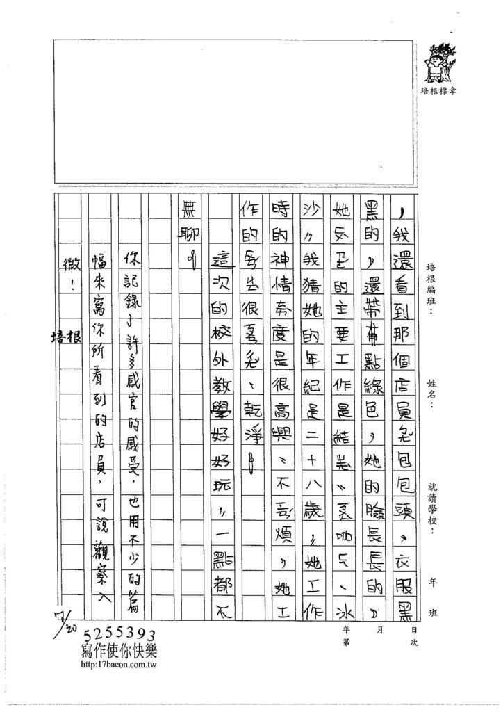 105暑TMW109簡貝倪 (2)