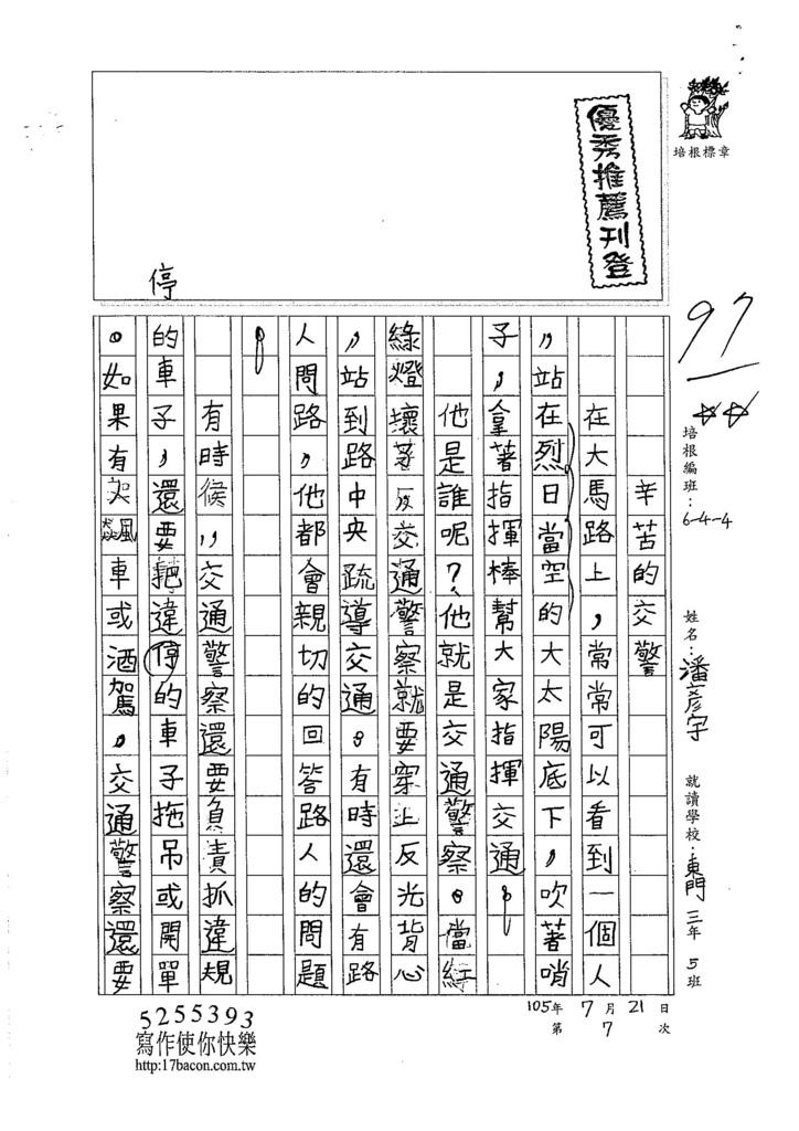 105暑TMW110 潘彥宇 (1)