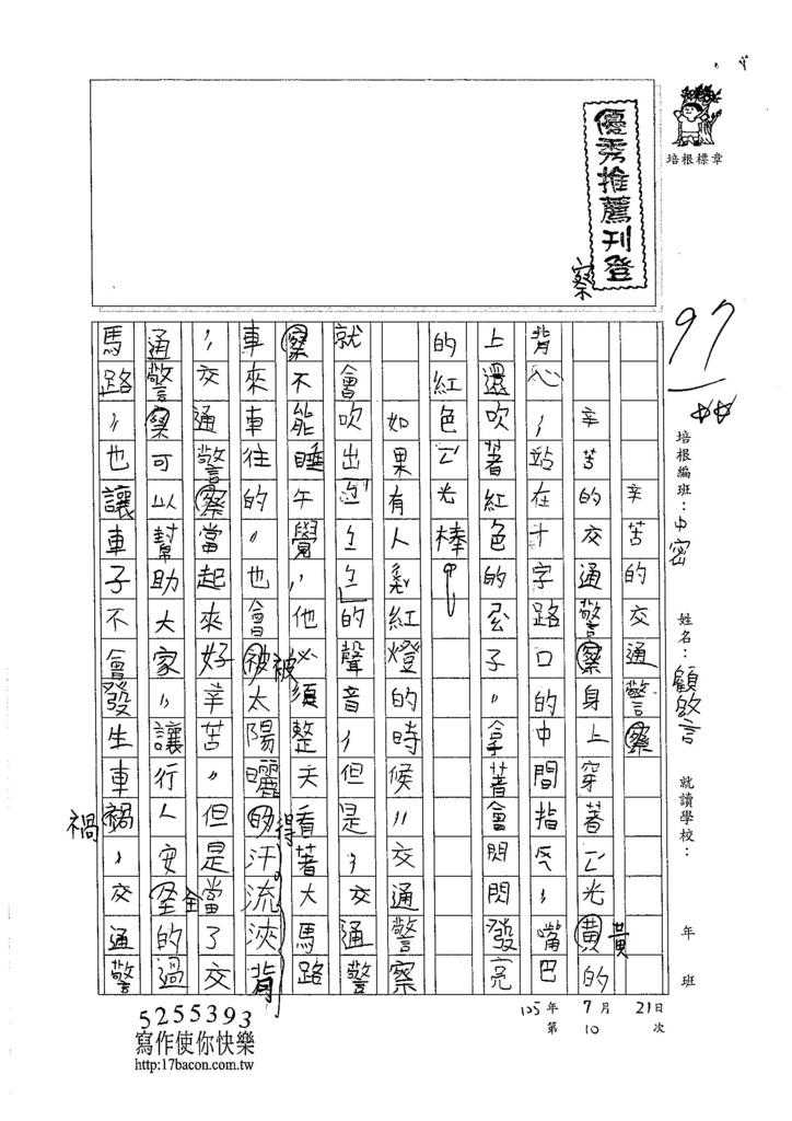 105暑TMW110 顧啟言 (1)
