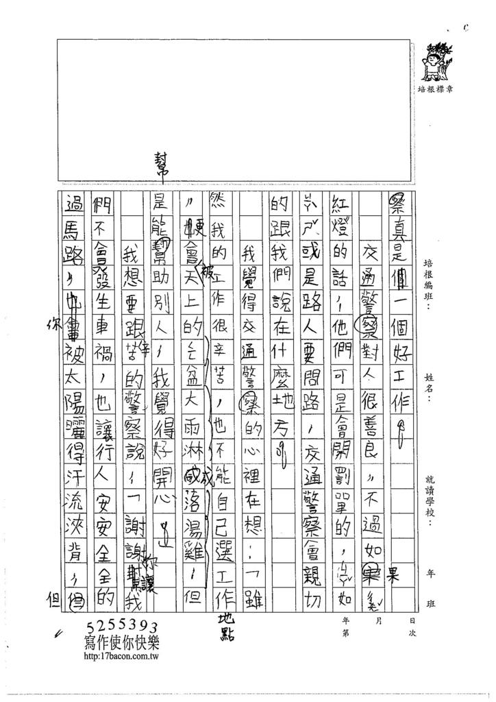 105暑TMW110 顧啟言 (2)