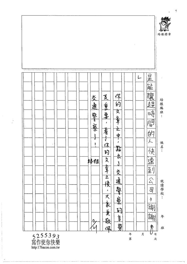 105暑TMW110 顧啟言 (3)