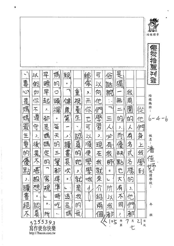 105暑TSW110 潘佳妤 (1)