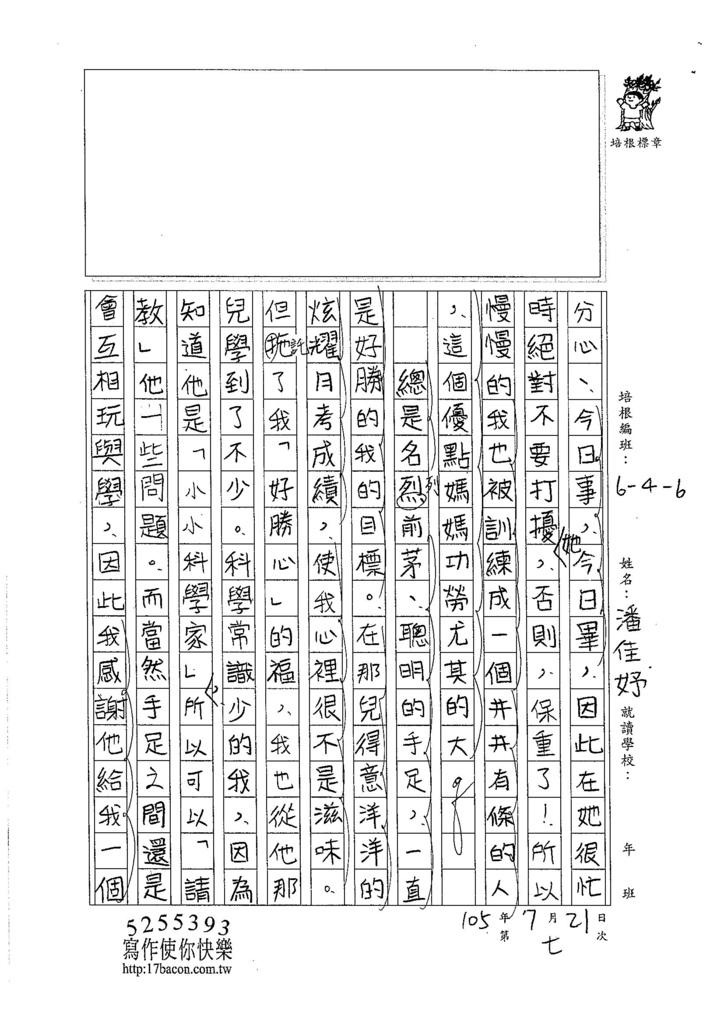 105暑TSW110 潘佳妤 (2)