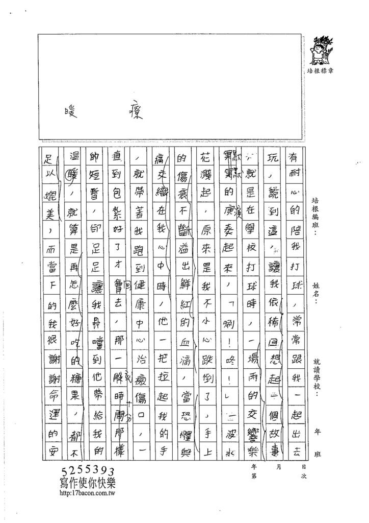 105暑V104 葉嘉安 (2)