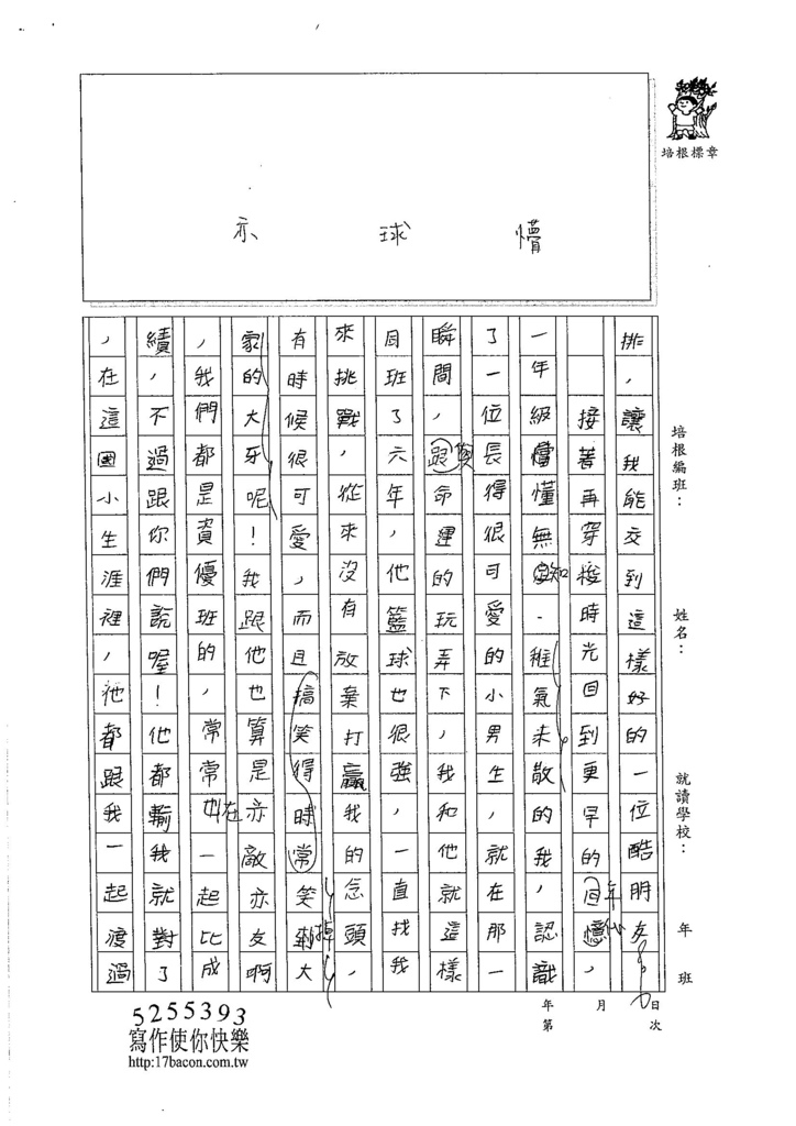 105暑V104 葉嘉安 (3)
