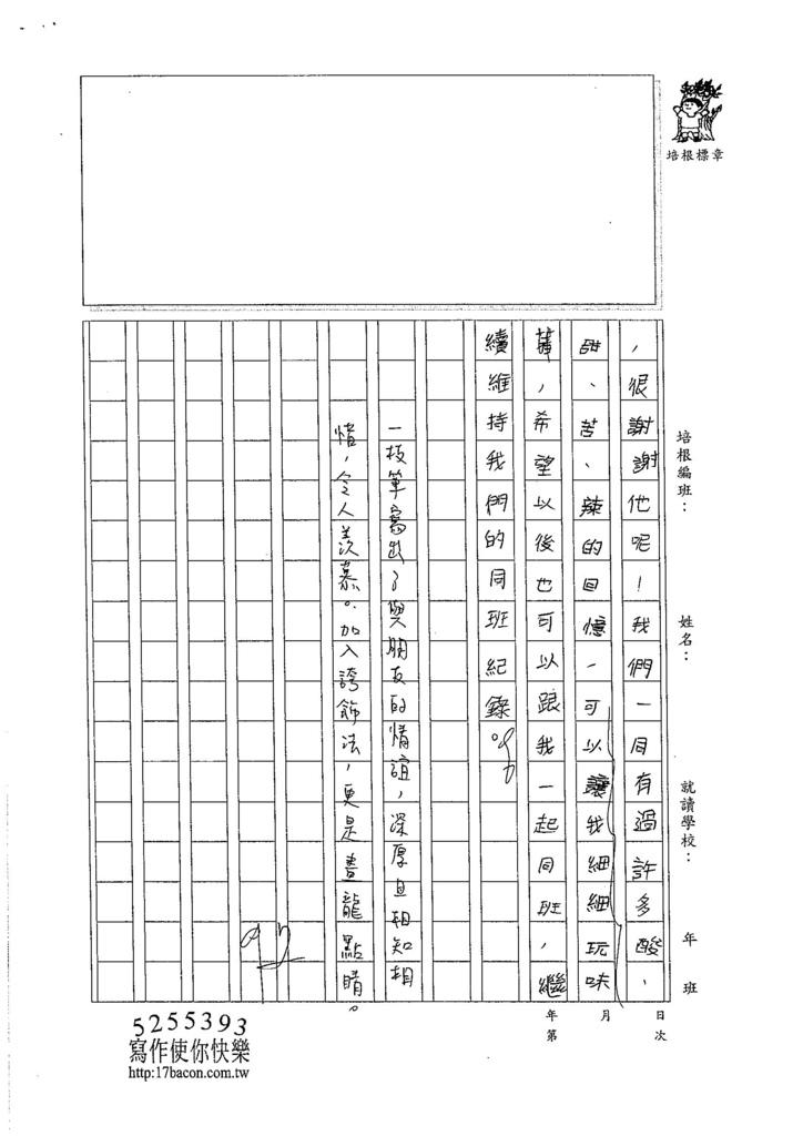 105暑V104 葉嘉安 (4)