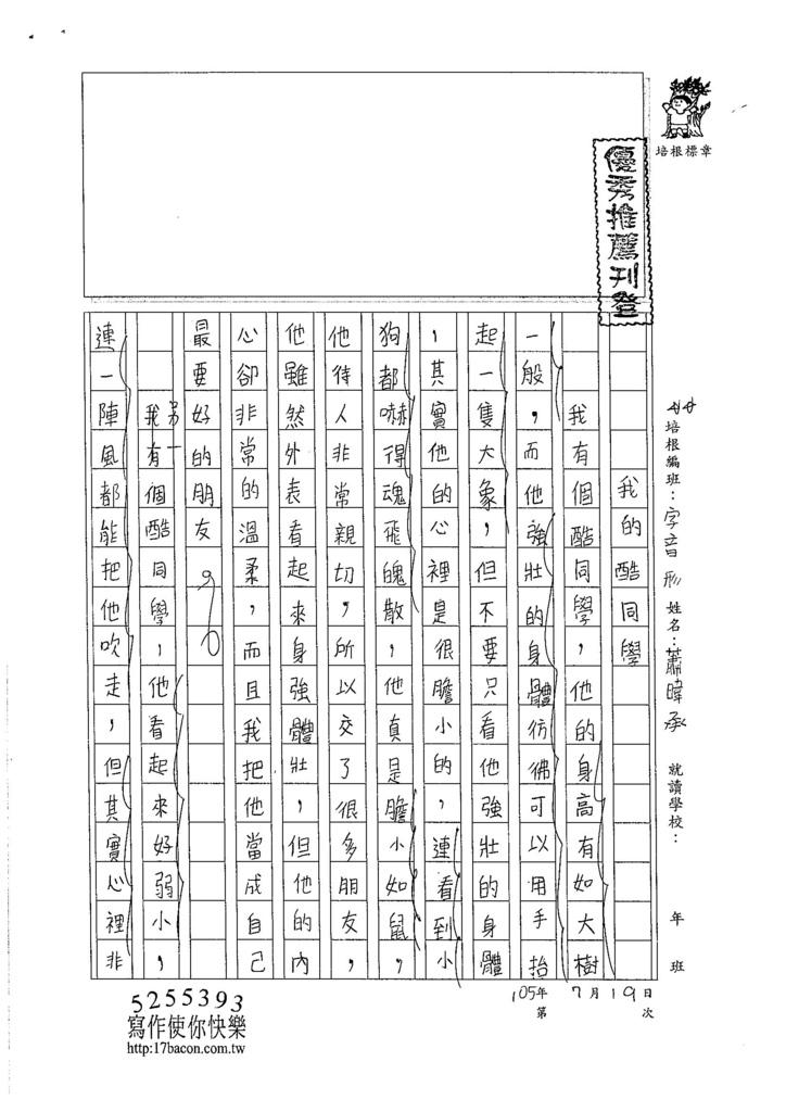 105暑V104 蕭暐承 (1)