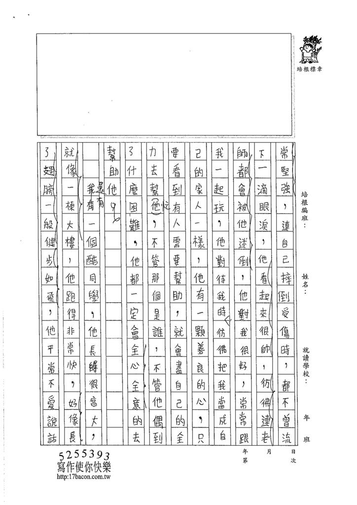 105暑V104 蕭暐承 (2)