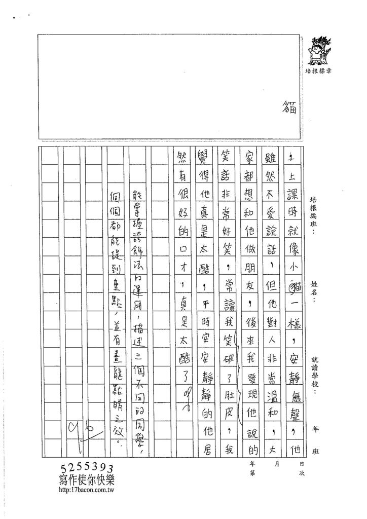 105暑V104 蕭暐承 (3)