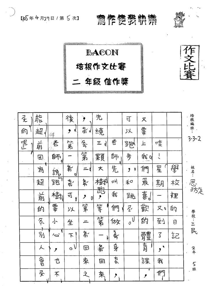 105W2405陳思璇 (1)
