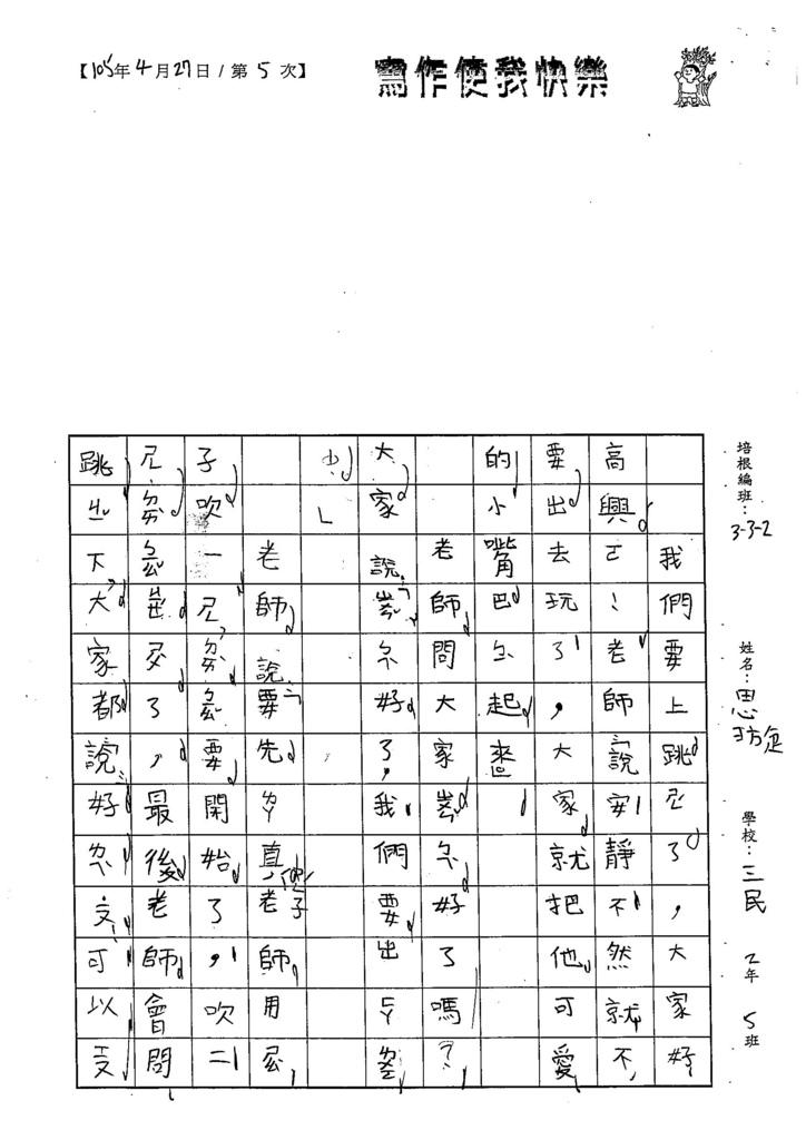 105W2405陳思璇 (2)
