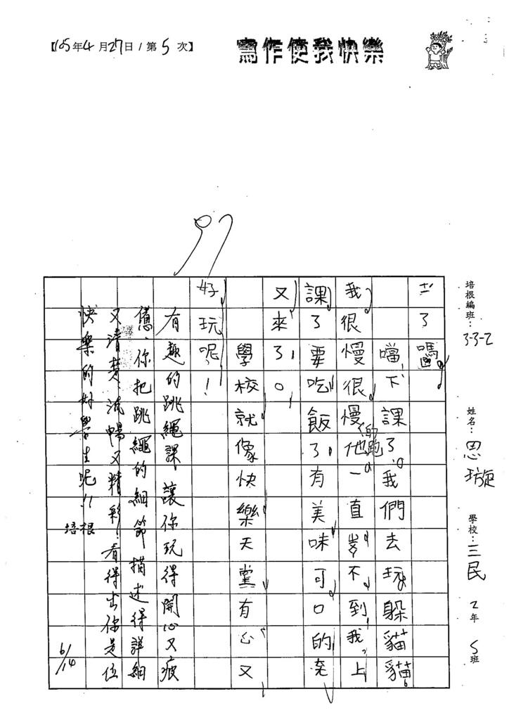105W2405陳思璇 (3)