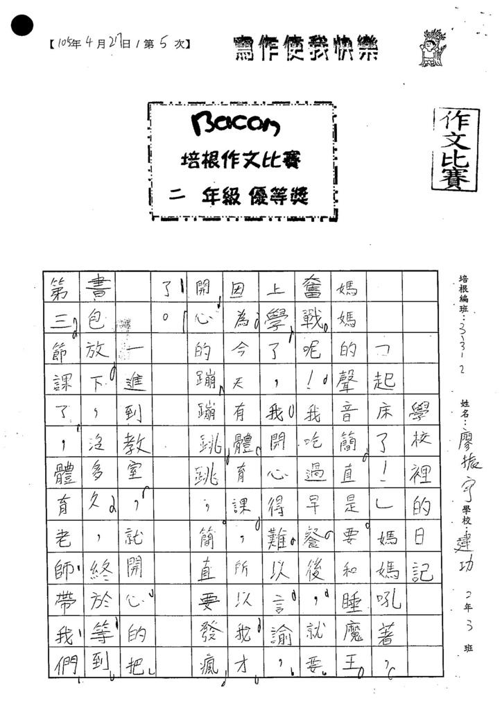 105W2405廖振宇 (1)