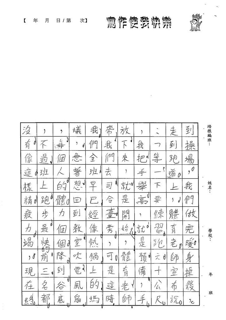 105W2405廖振宇 (2)