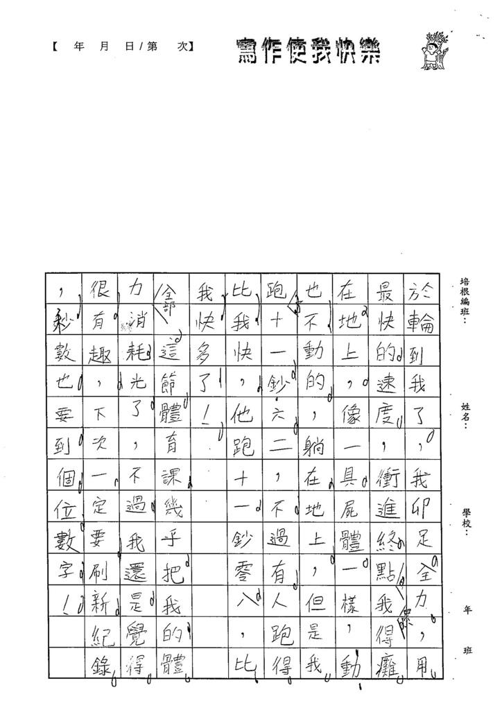 105W2405廖振宇 (3)