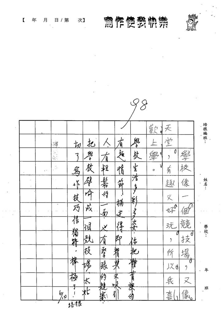 105W2405廖振宇 (4)
