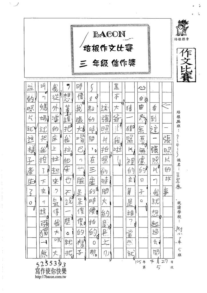 105W3405王定康 (1)