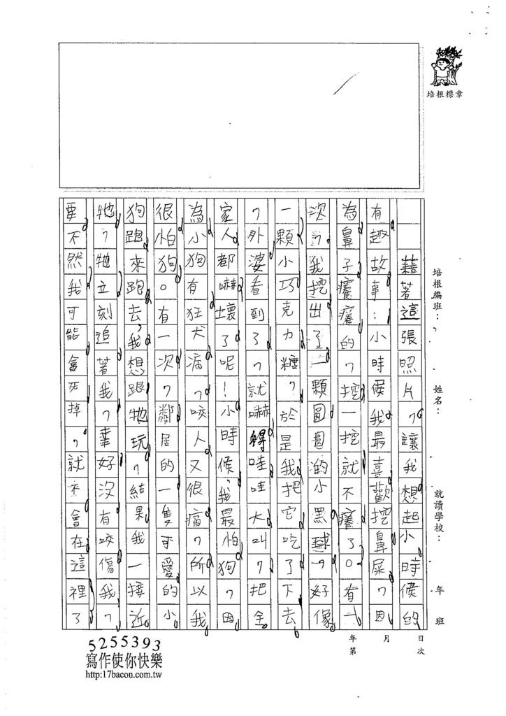 105W3405王定康 (2)