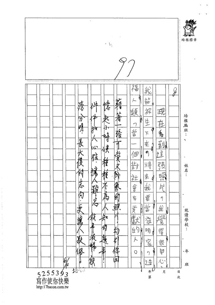 105W3405王定康 (3)
