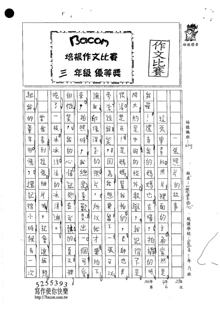 105W3405蔡聿恩 (1)