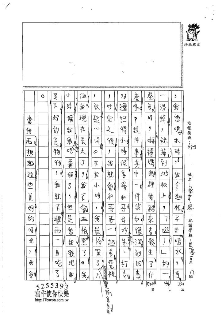 105W3405蔡聿恩 (2)