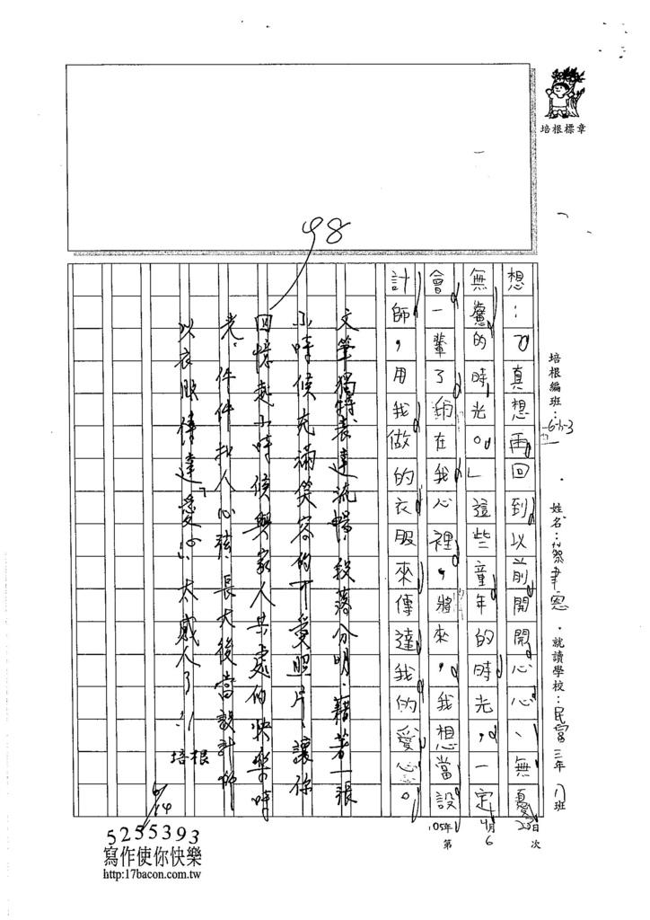 105W3405蔡聿恩 (3)