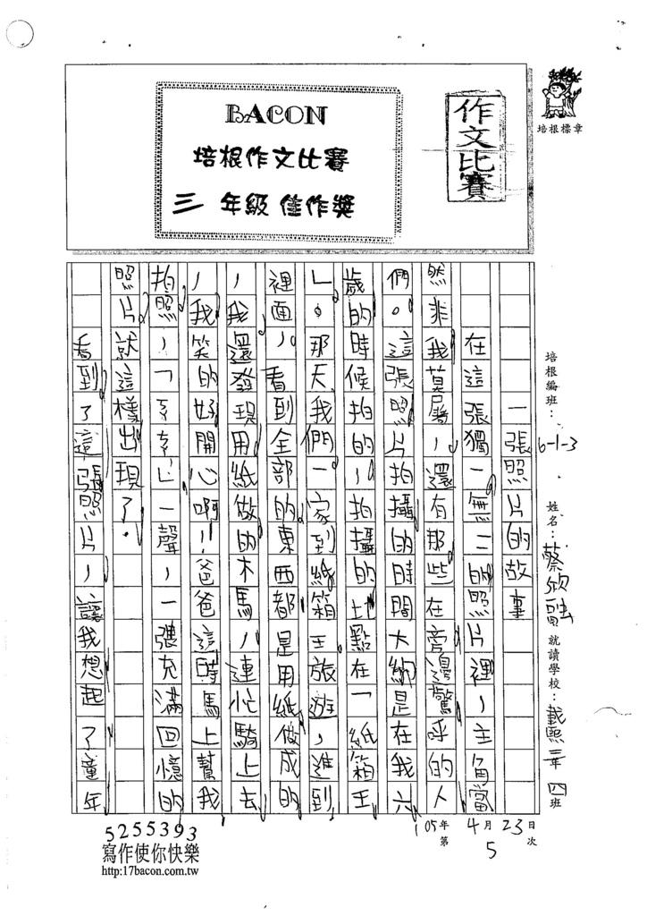 105W3405蔡欣融 (1)