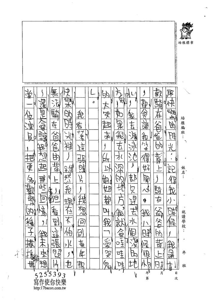 105W3405蔡欣融 (2)