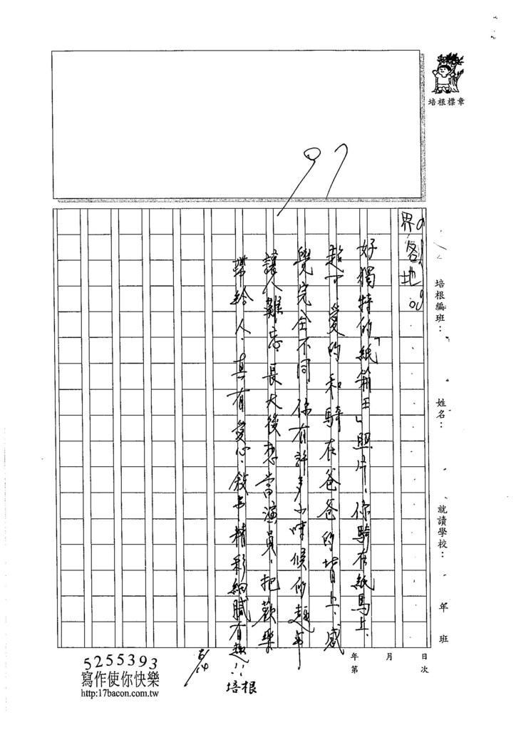 105W3405蔡欣融 (3)