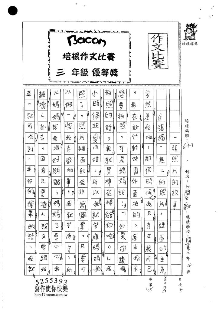 105W3405簡佑叡 (1)