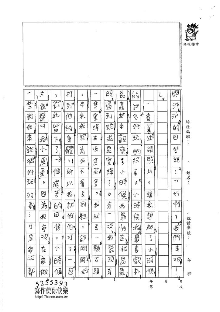 105W3405簡佑叡 (2)
