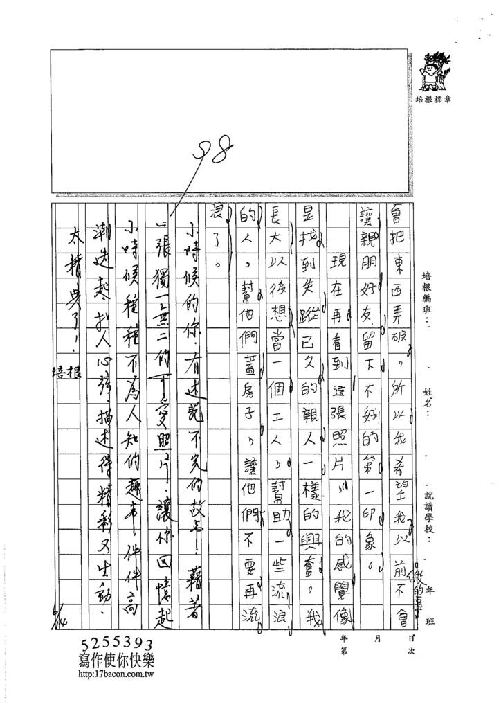 105W3405簡佑叡 (3)