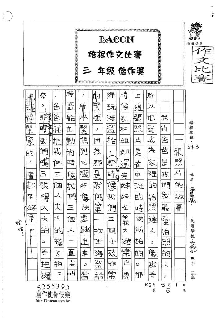 105W3405余昊威 (1)