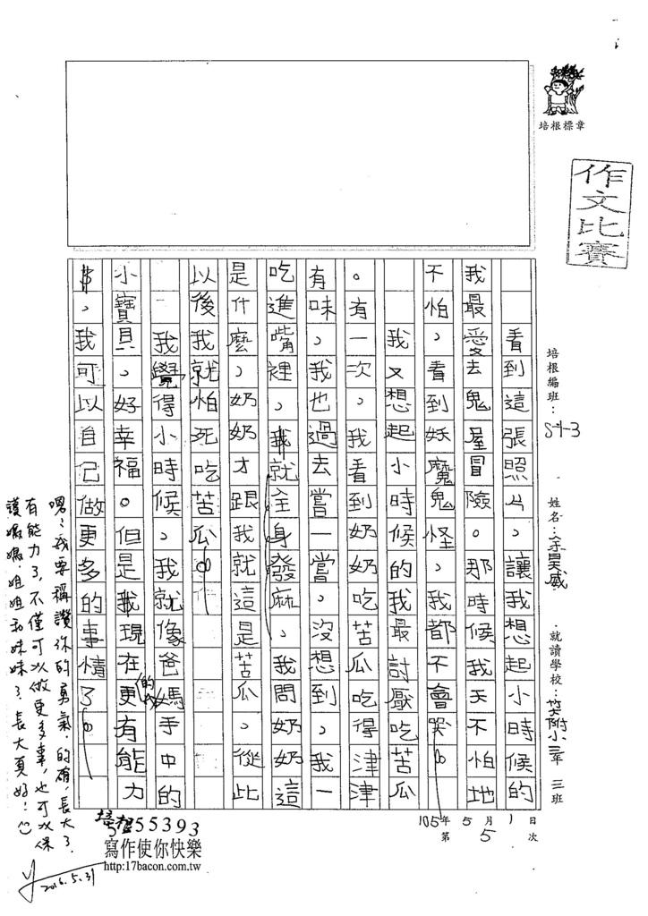 105W3405余昊威 (2)