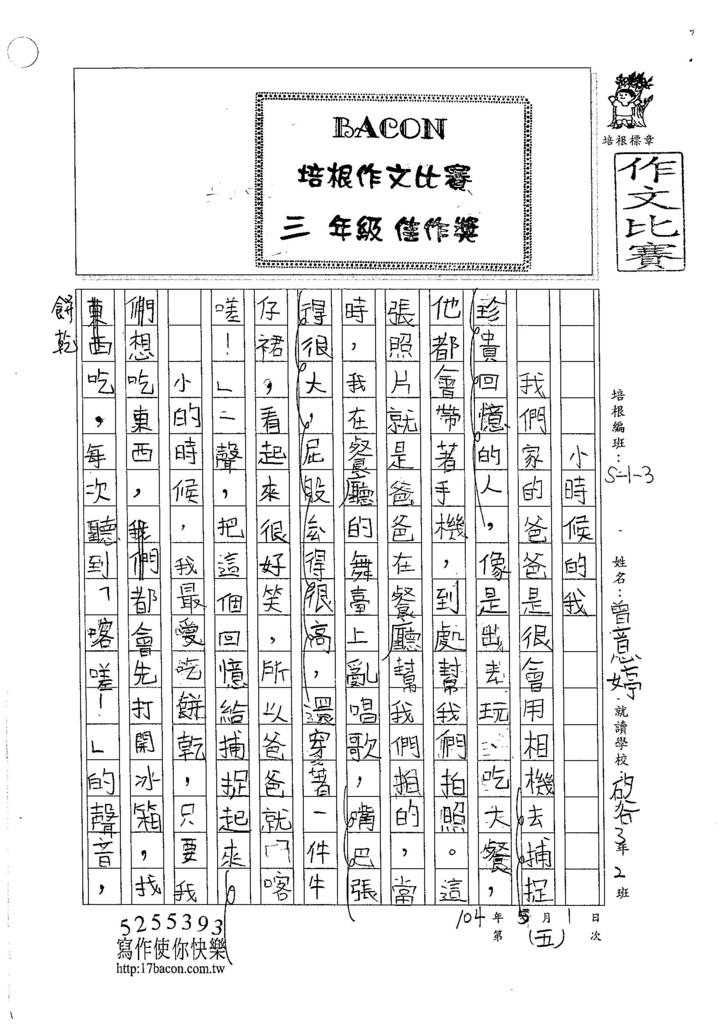 105W3405曾意婷 (1)