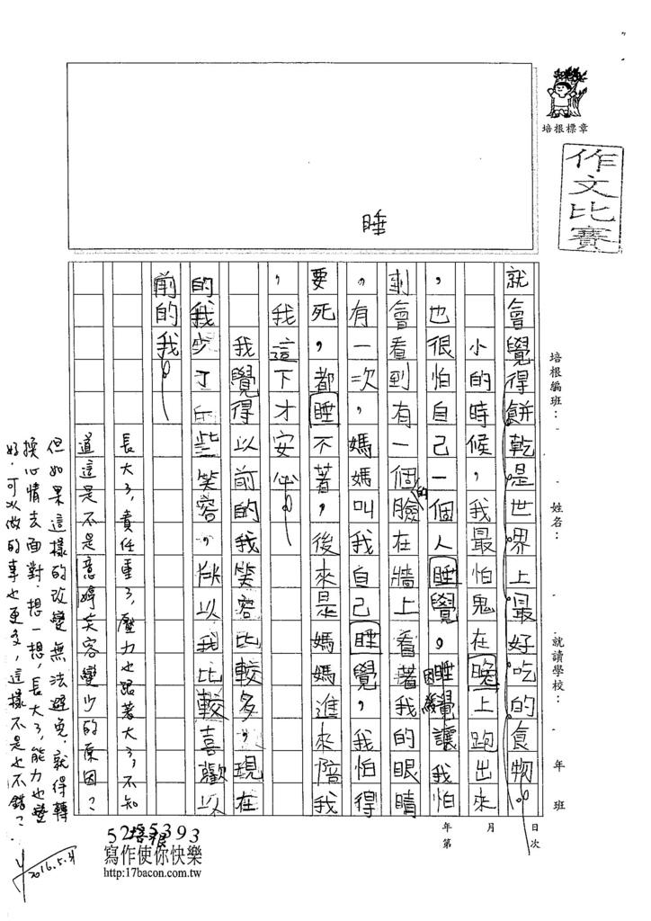 105W3405曾意婷 (2)