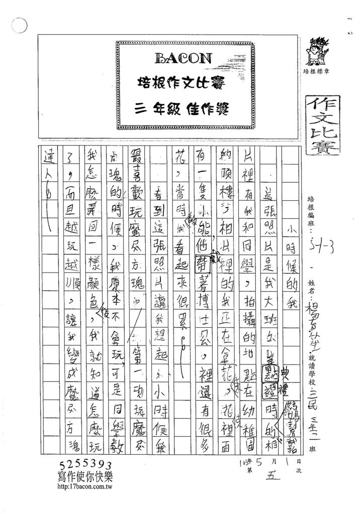 105W3405楊育笙 (1)
