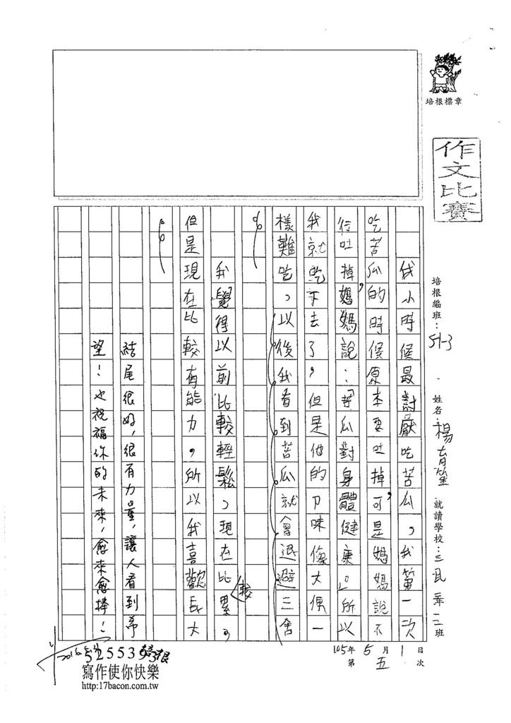 105W3405楊育笙 (2)