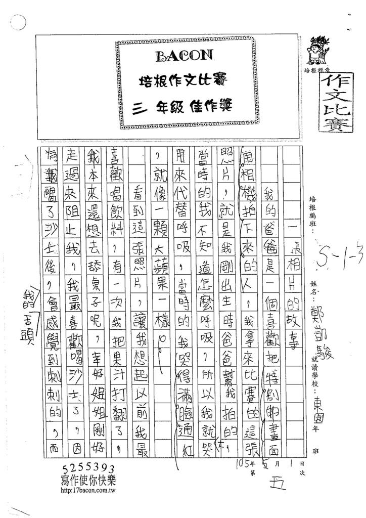 105W3405鄭凱駿 (1)