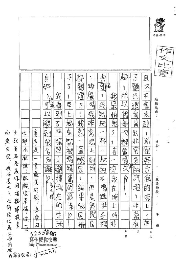 105W3405鄭凱駿 (2)