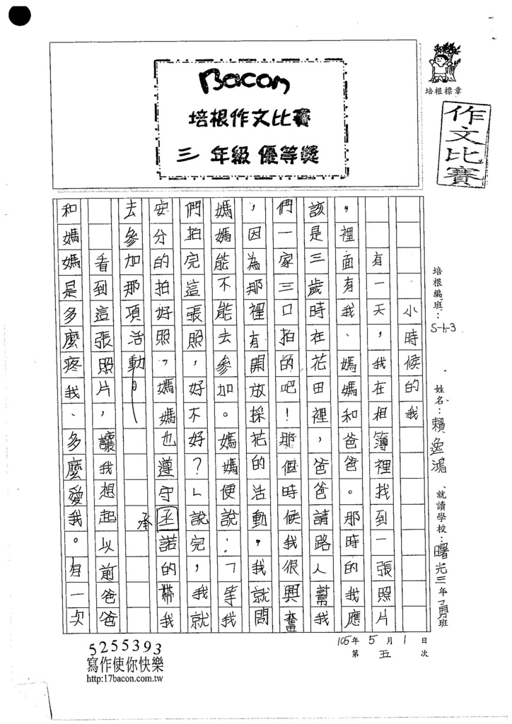 105W3405賴逸鴻 (1)
