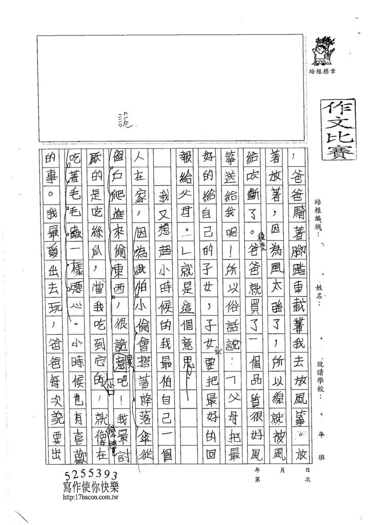 105W3405賴逸鴻 (2)