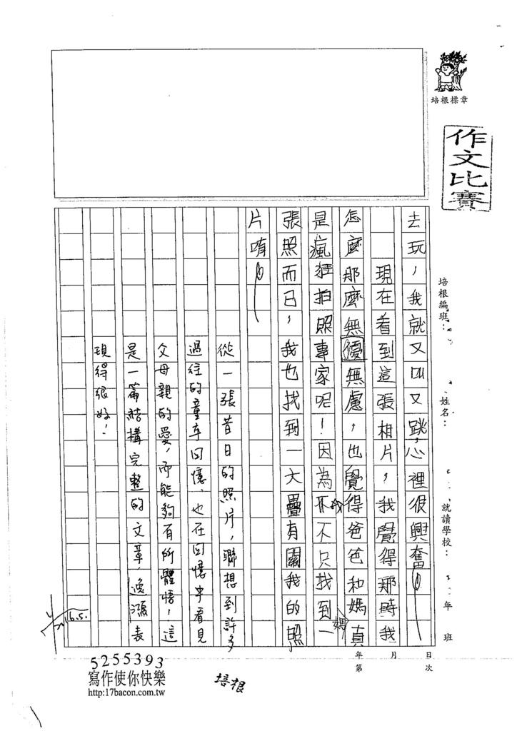 105W3405賴逸鴻 (3)