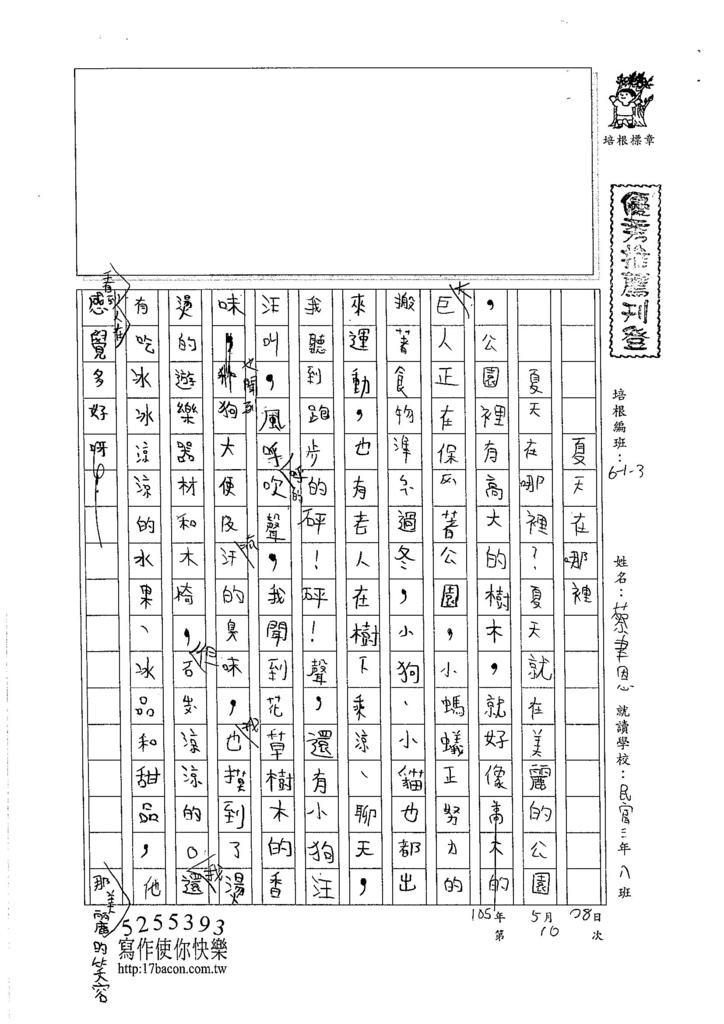 105W340蔡聿恩 (1)