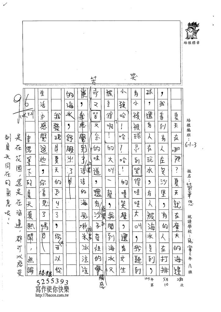 105W340蔡聿恩 (2)
