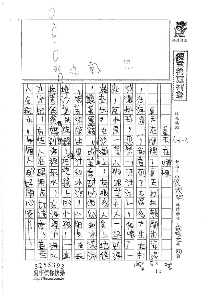 105W3410蔡欣融 (1)