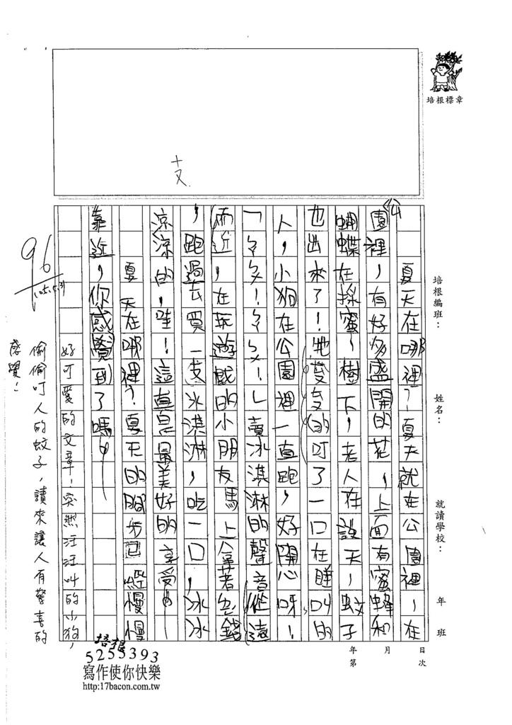 105W3410蔡欣融 (2)