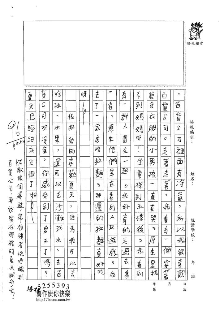 105W3410簡佑叡 (2)